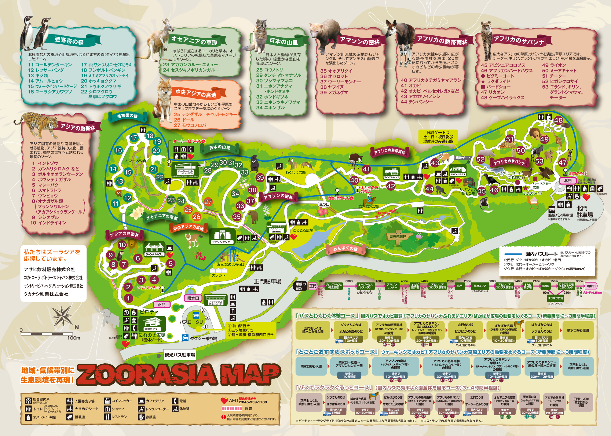 ズーラシアマップ